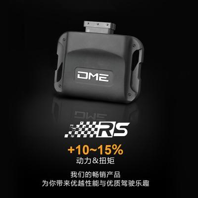 DME-RS版-外挂电脑