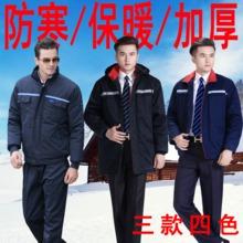 保安制服款式 (14)
