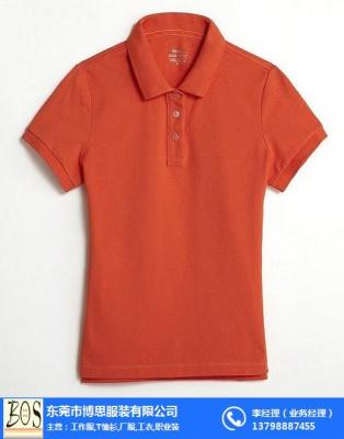 定做T恤衫 (2)