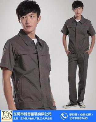 訂做工作服款式 (3)