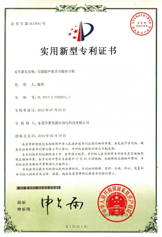专利证书10