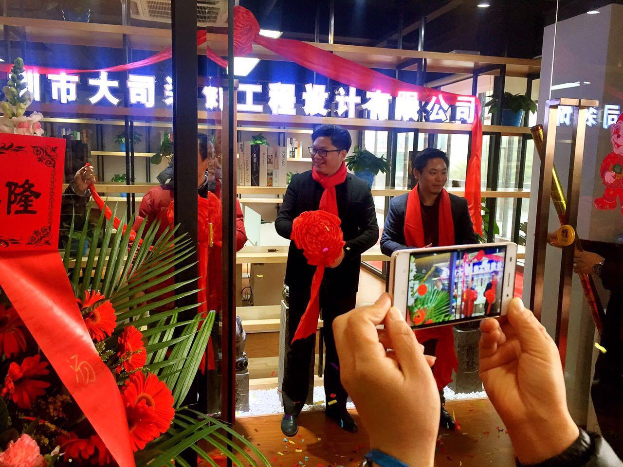 2009年大司装饰工程设计有限公司在深圳成立