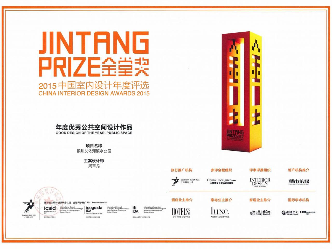 2015年度荣获2015中国室内设计年度评选金堂奖:优秀公共空间设计