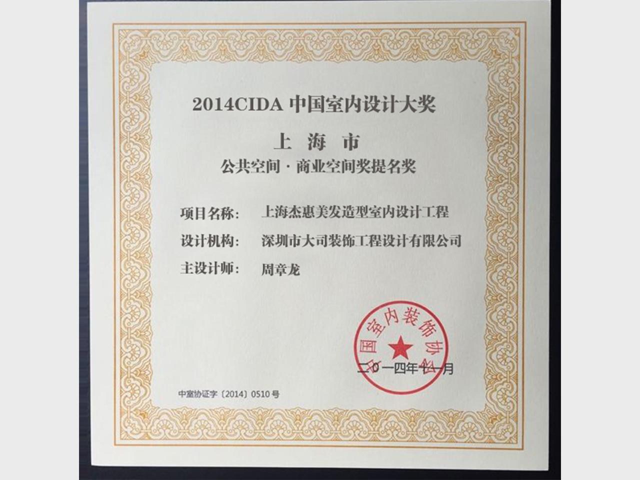 2014年度荣获CIDA中国室内设计大奖:公共空间·商业空间奖提名奖