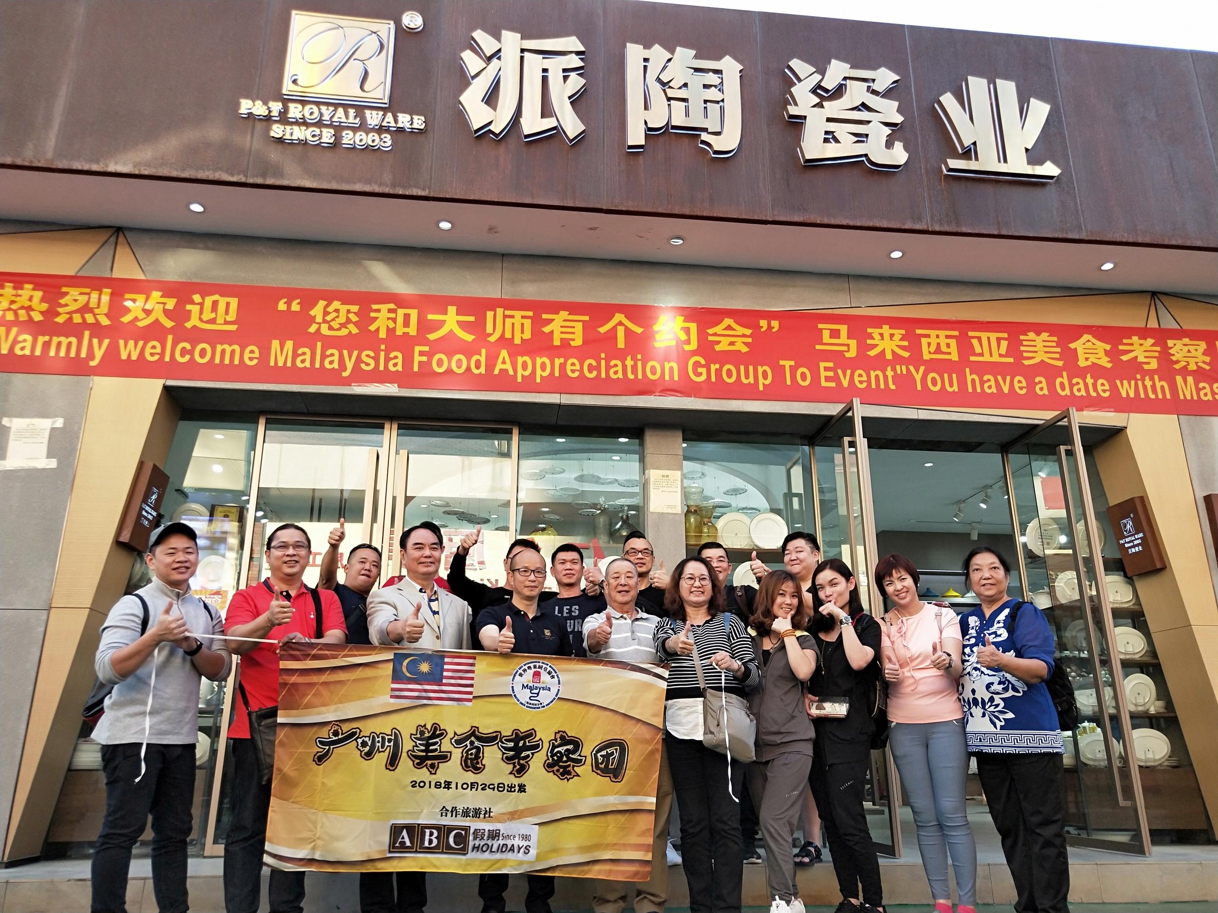 马来西亚美食考察团莅临广东派陶交流美食美器