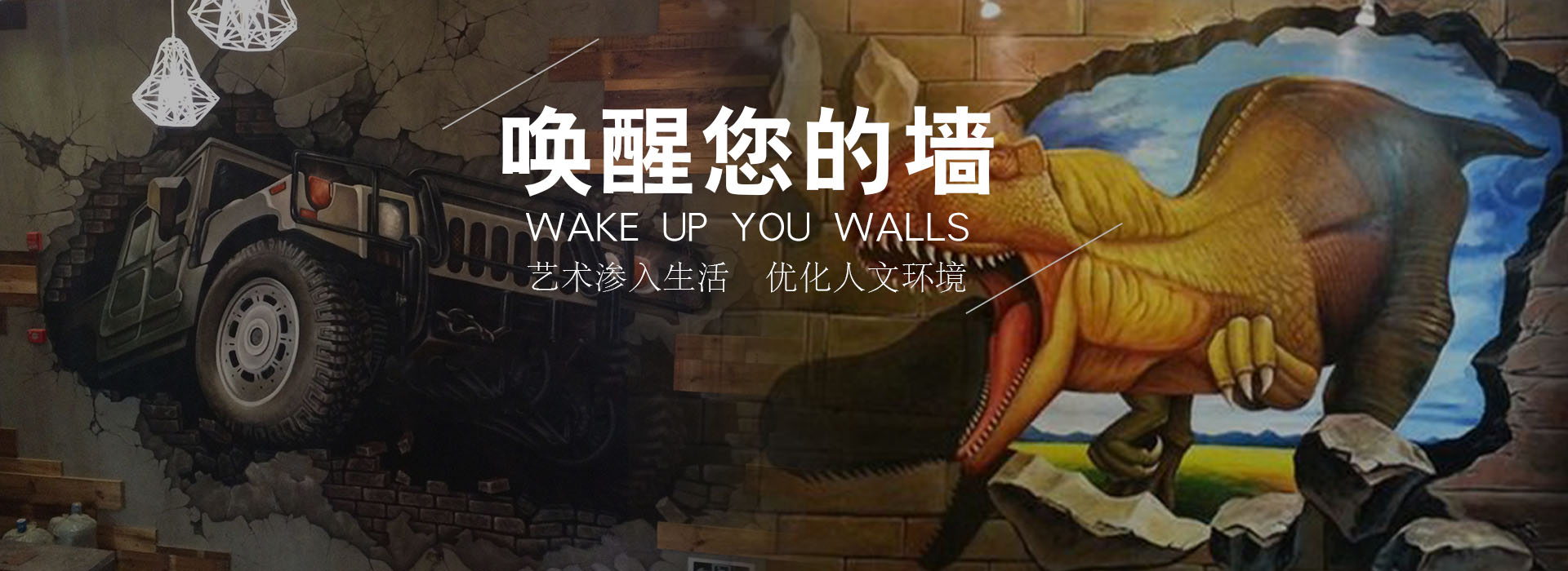 如何绘制高质量的墙绘