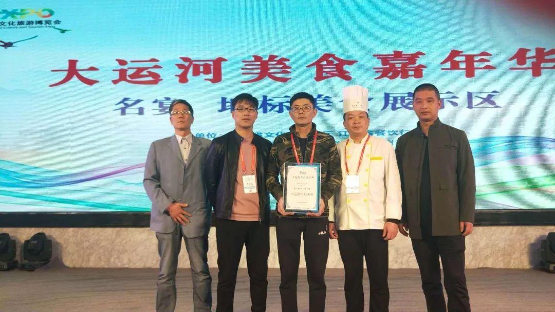 喜讯||张月东大厨再获金奖殊荣