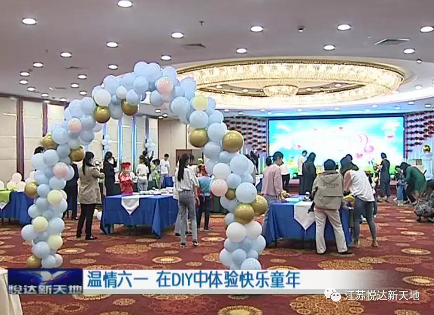 """凯时8官网国际大酒店成功举办""""温情六一..."""