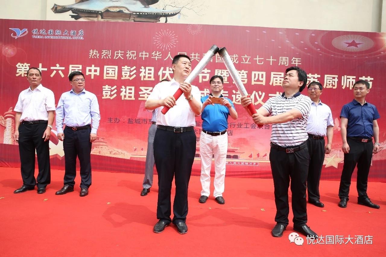 悦新闻||彭祖圣火盐城传递仪式在悦达国际大酒店举行