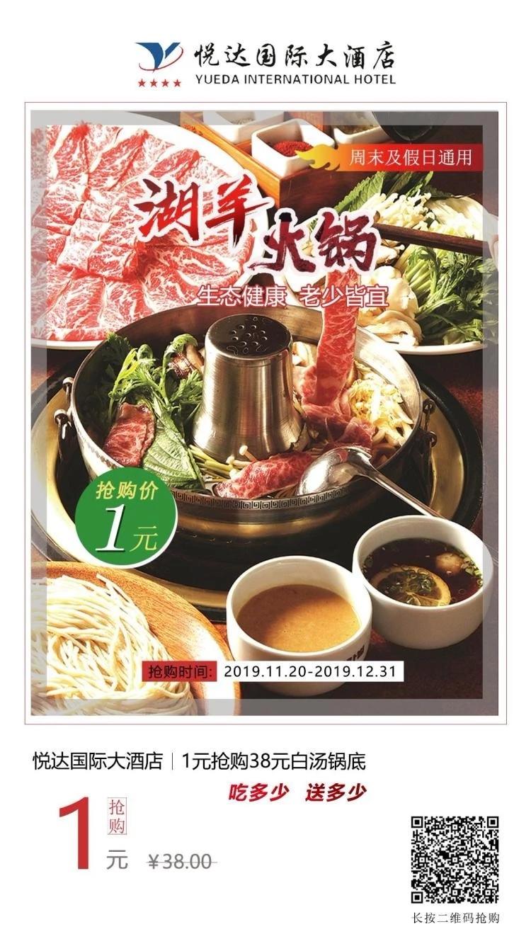 悦达火锅‖ 1元抢购价值38元白...