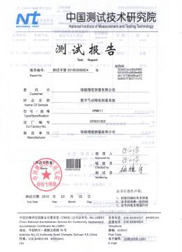 中国测试技术研究院报告