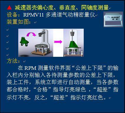 減速器殼偏心度,垂直度,同軸度測量