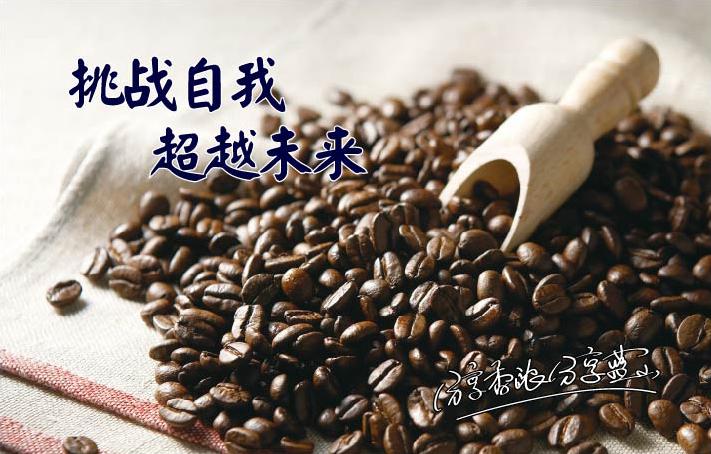 为咖啡从业商提供核心原材料