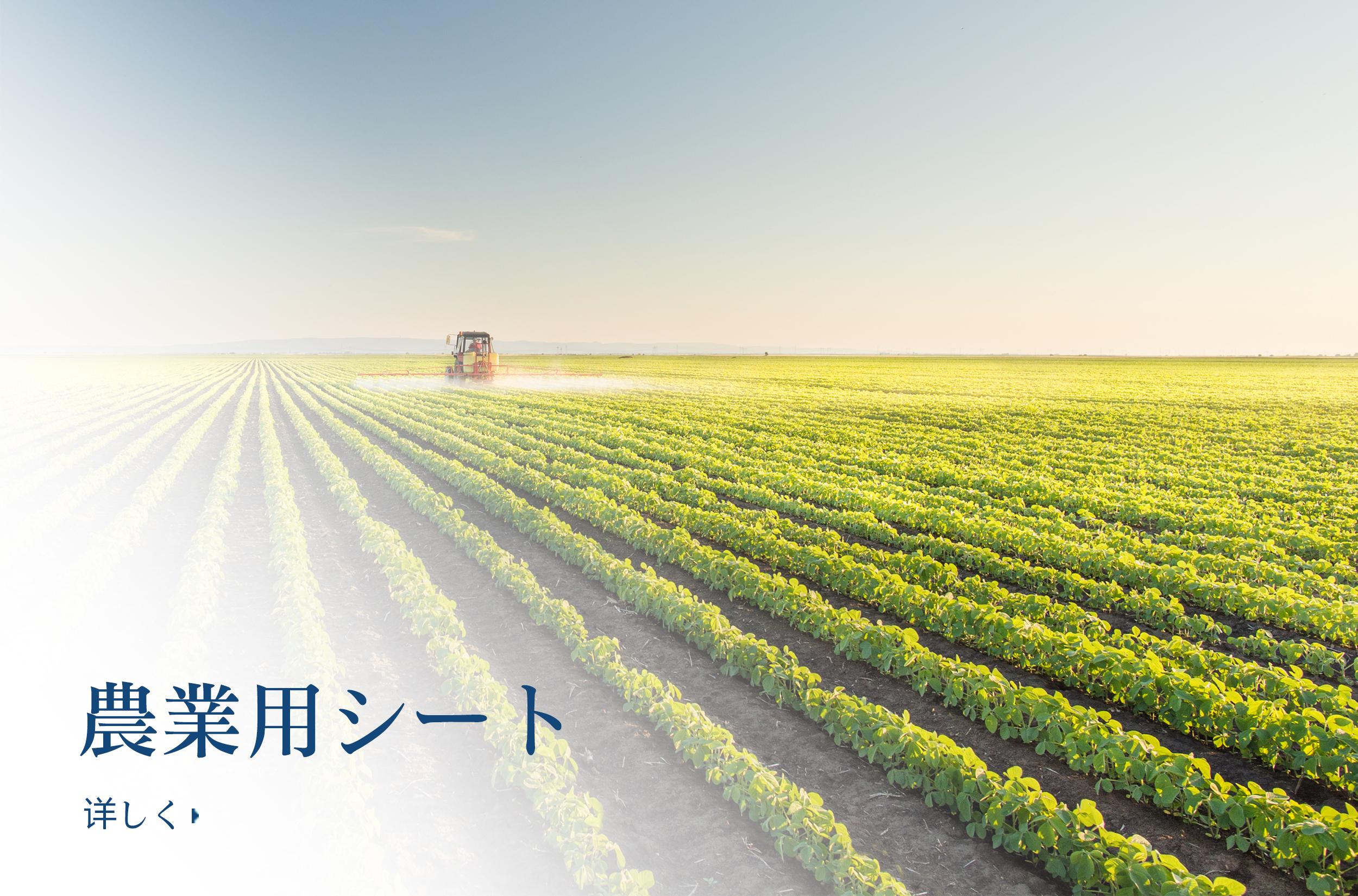 農業用シート