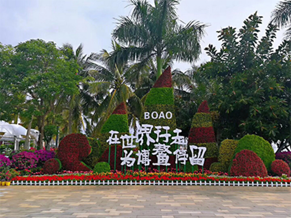 The Boao Forum for Asia