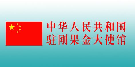 中国驻刚果民主共和国大使馆