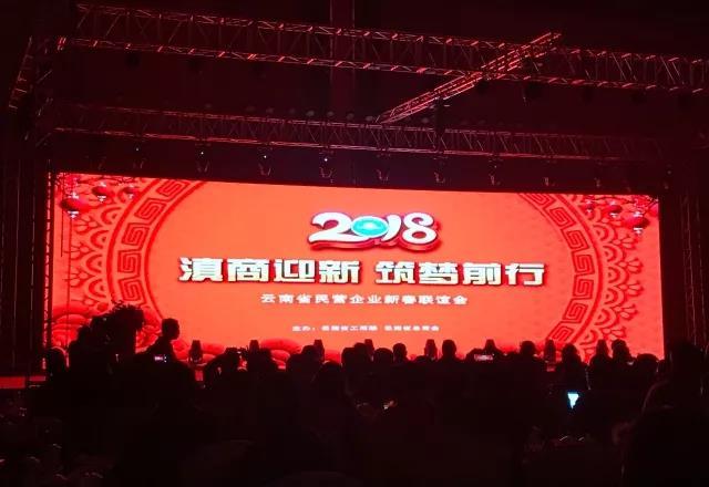 廣東商會參加云南省工商聯新春聯誼...