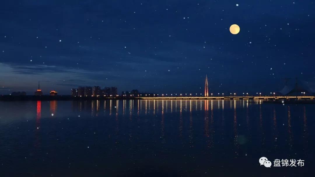 十五的月亮十六圆,中秋,盘锦哪里赏月最诗意?