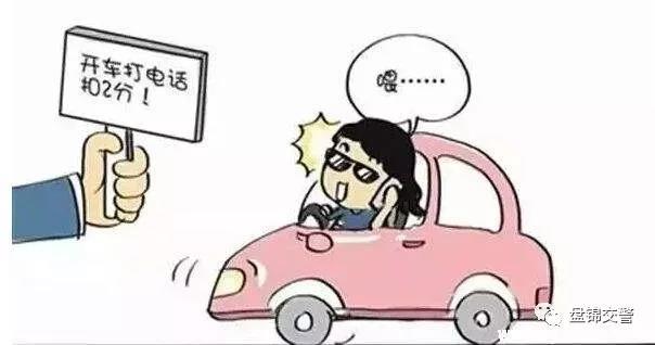 记分罚款曝光!这些盘锦人开车时接打手机,有你车牌号吗?