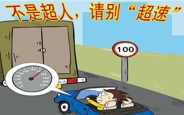 区间测速超速处罚标准