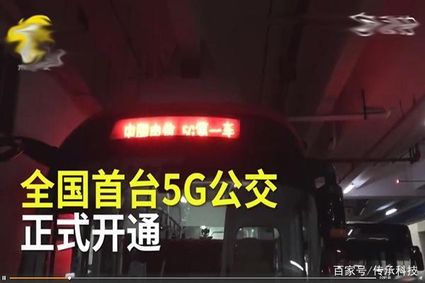 1元蹭5G网?想体验5G的人注意了!全国首辆5G公交车正式开通!