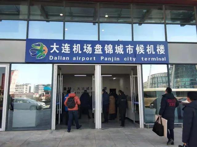 大连机场盘锦城市候机楼投入使用,不到3小时就能到大连!