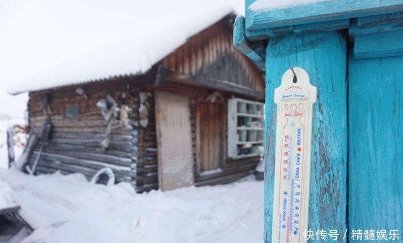 最冷村庄零下71度!上厕所都会被冻住,活过一百岁特别正常