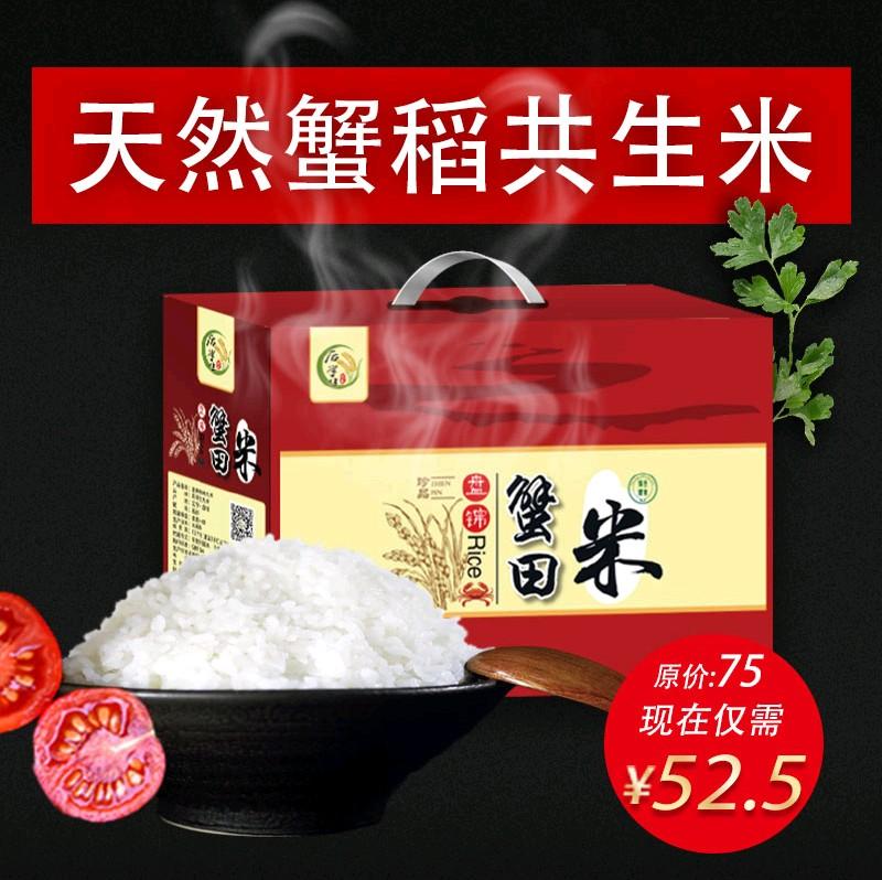 盘锦大米蟹田碱地大米5kg2017新米大米真空礼盒包邮独立包装