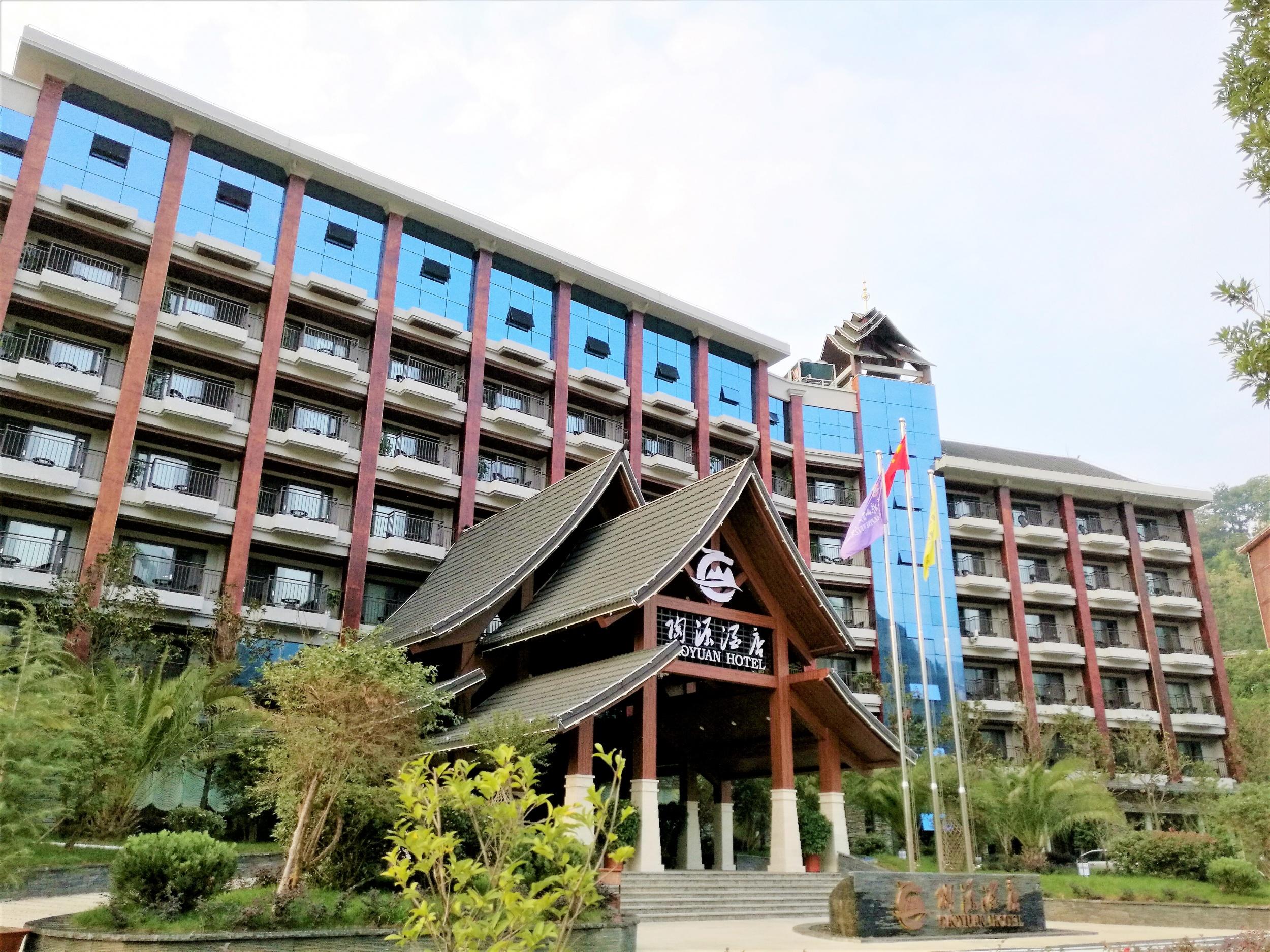 贵州娘娘山国家湿地公园陶源酒店