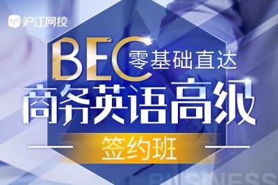 零基础直达BEC商务英语高级【签约 暑期班】 - 沪江网校