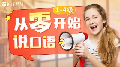 从零开始说口语1-4级【暑期班】 - 沪江网校