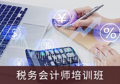 南京税务会计师培训班 - 百创税务会计师培训