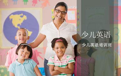 珠海少儿英语培训机构 - 珠海志途教育培训机构