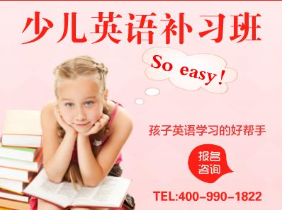 珠海少儿英语口语加强班 - 珠海志途教育出国留学英语培训机构