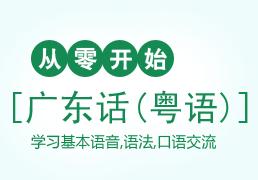 珠海粤语广东话白话培训班 - 珠海市香洲它山设计培训中心