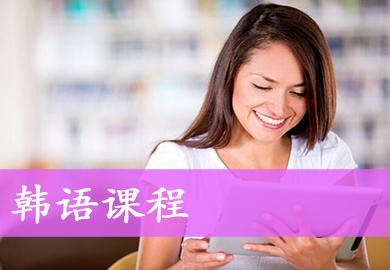 珠海韩语一对一培训课程 - 珠海国际商务外国语培训学院
