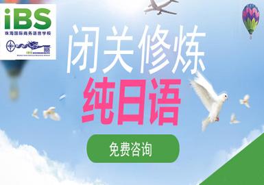 珠海日语课程 - 珠海国际商务外国语培训学院