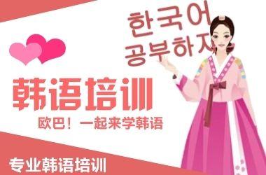 韩语初级 留学前班 - 成霖外语辅导中心