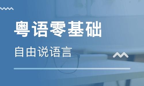 广东话速成班培训 - 珠海市外经贸专修学院