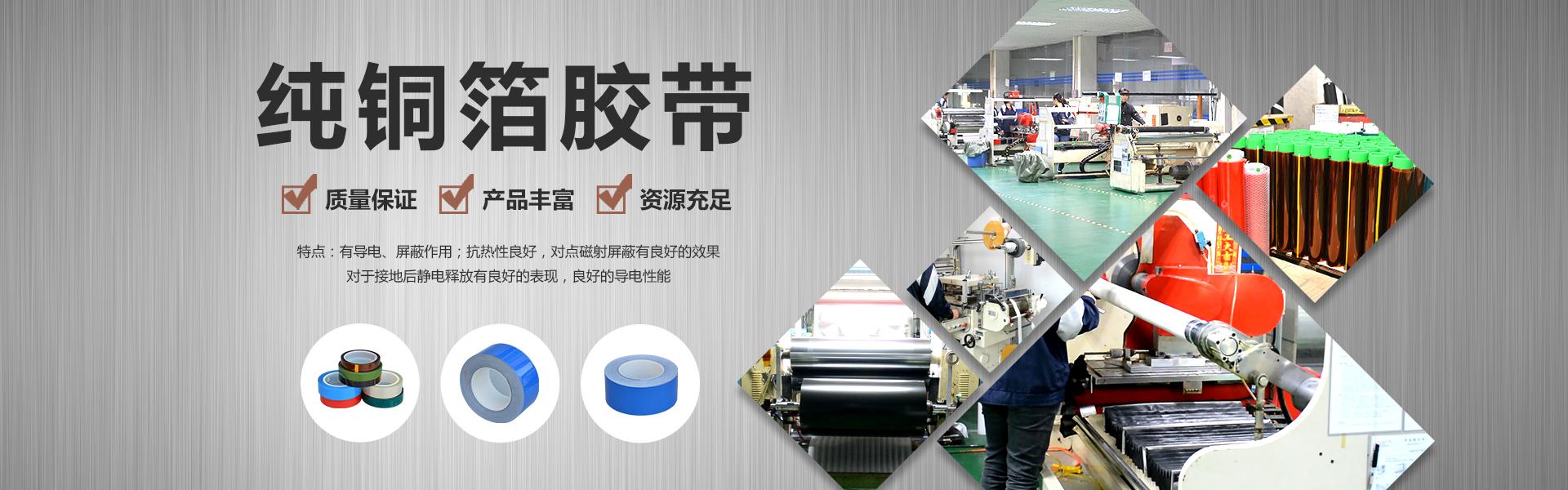 东莞市鸿腾电子材料有限公司